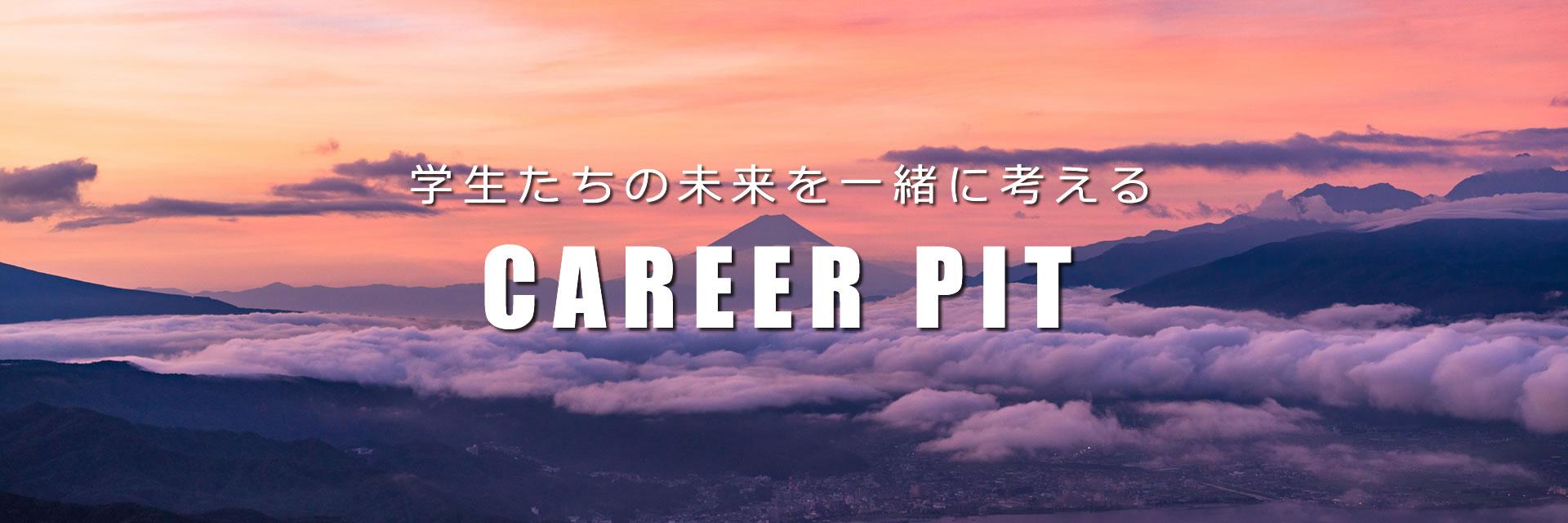 キャリアピット(CAREER PIT)/中高生対象のキャリア教育講座・進路カウンセリング、若者の就活支援等